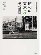 昭和の東京 加藤嶺夫写真全集 3 千代田区