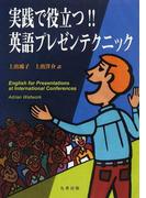 実践で役立つ!!英語プレゼンテクニック