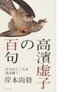 高濱虚子の100句 作句のこころを読み解く。
