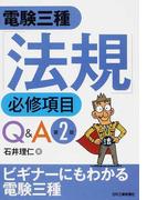 電験三種「法規」必修項目Q&A 第2版
