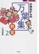 小学生からの万葉集教室 2 (国語力UPシリーズ)
