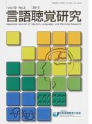 言語聴覚研究 Vol.10No.2(2013)