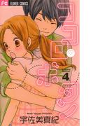 ココロ・ボタン 4(フラワーコミックス)