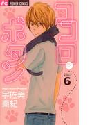 ココロ・ボタン 6(フラワーコミックス)