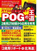 丹下日出夫と鈴木淑子 POGの王道 2013―2014年度版(双葉社スーパームック)