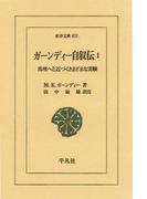 ガーンディー自叙伝  1 真理へと近づくさまざまな実験(東洋文庫)