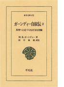 ガーンディー自叙伝  2 真理へと近づくさまざまな実験(東洋文庫)