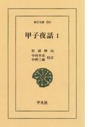 甲子夜話  1(東洋文庫)