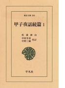 甲子夜話 続編  1(東洋文庫)