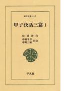 甲子夜話 三編  1(東洋文庫)