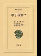 甲子夜話  2(東洋文庫)