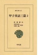 甲子夜話 三編  2(東洋文庫)