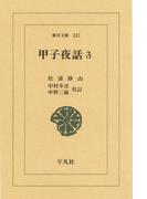 甲子夜話  3(東洋文庫)
