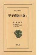 甲子夜話 三編  3(東洋文庫)