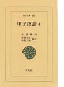 甲子夜話  4(東洋文庫)