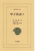 甲子夜話  5(東洋文庫)