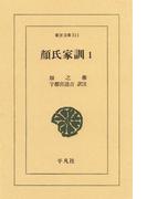 顔氏家訓 1(東洋文庫)