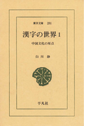 漢字の世界 1 中国文化の原点(東洋文庫)