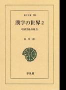 漢字の世界 2 中国文化の原点(東洋文庫)