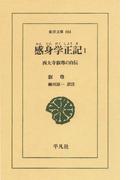 感身学正記  1 西大寺叡尊の自伝(東洋文庫)