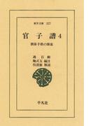 官子譜  4 囲碁手筋の源流(東洋文庫)