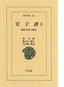 官子譜  3 囲碁手筋の源流(東洋文庫)