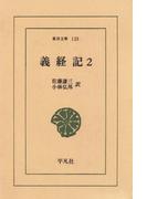 義経記  2(東洋文庫)