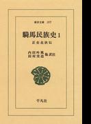 騎馬民族史  1 正史北狄伝(東洋文庫)
