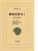 騎馬民族史  2 正史北狄伝(東洋文庫)