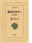 騎馬民族史  3 正史北狄伝(東洋文庫)