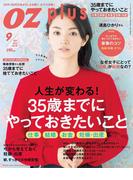 OZplus 2013年9月号 No.32(OZplus)