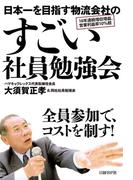 日本一を目指す物流会社のすごい社員勉強会