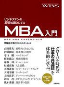 【期間限定価格】ビジネスマンの基礎知識としてのMBA入門