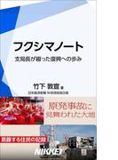 フクシマノート(日経e新書)
