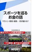 スポーツを巡るお金の話(日経e新書)