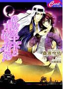 砂漠の王子と月夜の花嫁(セシル文庫)