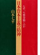 日本資本主義の精神(PHP文庫)
