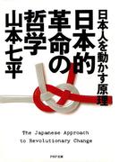 日本人を動かす原理 日本的革命の哲学(PHP文庫)