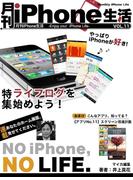 月刊iPhone生活 Vol.11 ライフログを始めよう!(マイカ文庫)