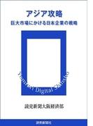 アジア攻略 巨大市場にかける日本企業の戦略(読売デジタル新書)