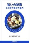 旨いの秘密 石川産の食材の魅力(読売デジタル新書)