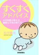 すくすくアドバイス 小児科医が教える健康な子供の育て方(読売ebooks)