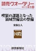読売クオータリー選集2013年春号3・喫緊の課題となった領域警備法の整備(読売ebooks)