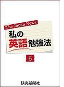 私の英語勉強法6(読売ebooks)