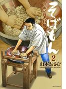 そばもんニッポン蕎麦行脚 2(ビッグコミックス)