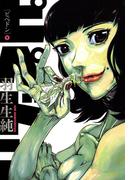 ピペドン 1(ビッグコミックス)