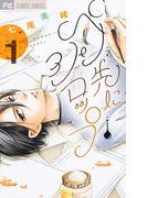 ペン先にシロップ 1(フラワーコミックス)