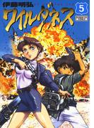 ワイルダネス 5(サンデーGXコミックス)