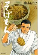 そばもんニッポン蕎麦行脚 5(ビッグコミックス)