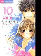 なみだうさぎ~制服の片想い~ 10(フラワーコミックス)
